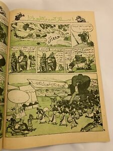 KUWAIT SAAD Magazine  Asterix Arabic Comics 1971 VOL. 132 عدد مميز مجلة سعد
