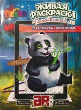Live coloring book «Mysterious forest»/ Живая раскраска « Таинственный лес»