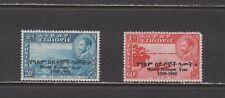 Ethiopia-  Lot 187,  Mint, NH. Sc# 355-6.