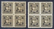 China 1949 Gold Yuan Surch 50c/0.5c Martyrs (UnWmk & Wmked, 2 B/4) MNH