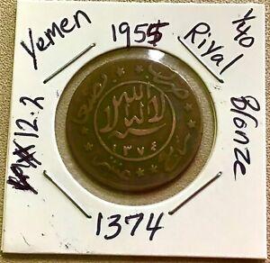 YEMEN ,1/40 RIYAL ( 1 BUQSHA ) 1374 Bronze Coin, اليمن