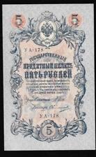CZARIST RUSSIA - 1909 (1917) 5 RUBLE GOVERNMENT CREDIT NOTE AU+++