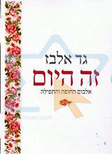 Gad Elbaz-album wedding canopy+prayer book