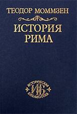 Mommsen Theodor История Рима History of Rome Römische Geschichte 5 v. in Russian