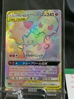 Togepi Cleffa Igglybuff GX HR 218/173 SM12b Full Art HOLO Pokemon Card Rainbow