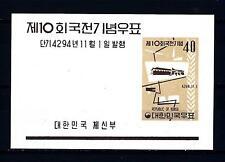 "SOUTH KOREA - COREA DEL SUD - BF - 1961 - Museo d'Arte ""Kyung-Bok Palace"""