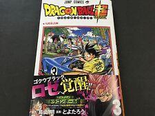Dragon Ball SUPER Vol.3 3 JUMP Comics Akira Toriyama Manga Comic Book JAPAN