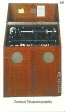 RARE / CARTE TELEPHONIQUE - TELEPHONE ANCIEN - OLD PHONE / PHONECARD