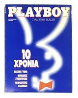 🐇Greek Edition🐇 Playboy Magazine, April 1995, VERY GOOD Condition