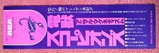 "1 x Obi Strip ""ONLY"" ""No Record"" Scorpions Animal Magnetism RVP-6458 Japan"