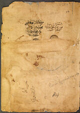 botany Work on botany the orginal Details of herbs old book islam quran koran