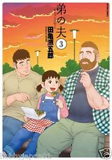 NEW Otouto no otto My Brother's Husband Vol.3 Japanese Ver Manga tagame gengoroh