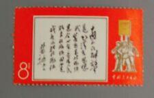PR China 1968 W11 Lin Piao's Statement MNH SC#997