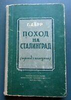 1957 Hike to Stalingrad Schemes WW2 War Russian Soviet USSR Vintage Book Rare