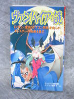 VAMPIRE NO NAZO Secret Monster Story Book Essay Japan Japanese Game FREESHIP *