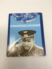 COLLECTION OF 17 YURI GAGARIN TRADE CARDS ISSUED BY THE FORMER SOVIET UNION