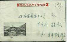 PRC China Stamps: Cultural Revolution Edict Cachet Cover # 5