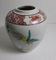 """Vintage Handcrafted Otagiri 4.5"""" Vase"""