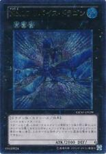 Ultimate Rare - Number 17: Leviathan Dragon - GENF-JP039 Near Mint 5ZK