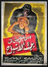 House of Ghosts Ismael Yaseen Egyptian Film Poster Arabic 1951