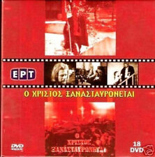 O HRISTOS XANASTAVRONETE (He who must Die) KAZANTZAKIS GREEK TV 18 DVD COMPLETE