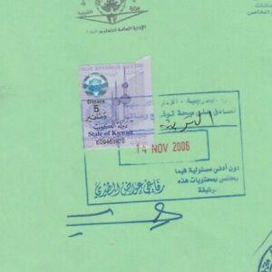 KUWAIT Modern Consular Revenues value 5 KD. Tied School Certificate 2006