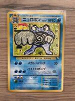 1998 Pokemon Japanese Poliwrath Illustration Contest Red Green Gift Set 062 NM