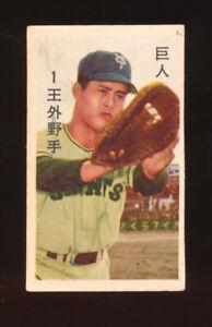 1959 Sadaharu Oh ROOKIE Japanese Baseball Marusho JCM39 Menko