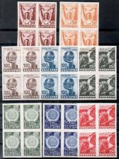 BULGARIA 1945 COINS MONEY imperforated BLOCKS of 4 SC.#481-88x4 MNH