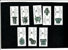 China 1982 MNH Zhao Dynasty Bronzes T75; Set of 8!