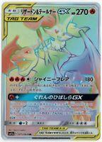 Rare Pokemon Card Charizard & Braixen GX Holo 075/064 HR Remix Bout Nintendo F/S