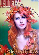 Crochet pattern magazine Duplet #46 Women Hat Beret Dress in Russian