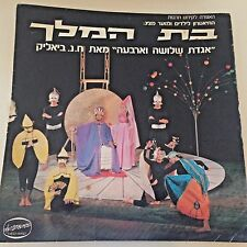 FOLK LP-Children and Youth Theater-THE KING'S DAUGHTER -Israeli 1974 Stereo 12''