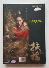 Chinese Drama DVD Legend of Fuyao 扶摇 (2018 HD) ENG SUB All Region FREE SHIPPING
