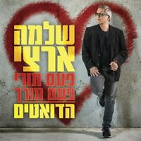The Duets Album Shlomo Artzi (Artist)  Israeli Music New CD