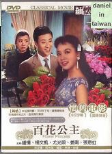 Flower Princess (百花公主 / HK 1959) DVD TAIWAN
