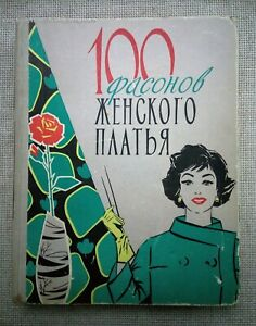 ✅🔥❄ Old Russian Manual: 100 fashion styles of women's dress / patterns / 1963