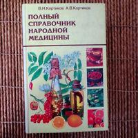 Полный Справочник Народной Медицины; Traditional FOLK Medicine Directory RUSSIAN
