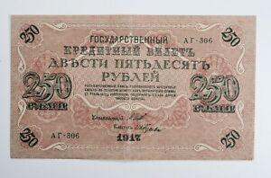 RUSSIA Banconota 250 Rubli 1917 - Signed Shipov