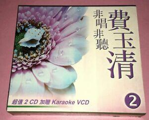 费玉清 FEI YU QING: 非唱非听 费玉清2 (2004/SINGAPORE)   2CD+1VCD