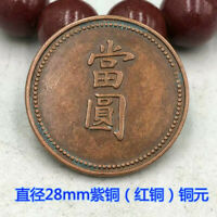 Rare DANG YUAN COIN Chinese Red Copper TAI-CHING-TI-KUO COPPER COIN