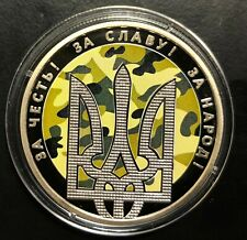 Ukraine Copper-Nickel 5 Hryvnia 2015 For Honor For Glory For The People