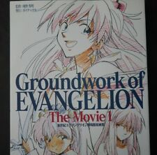JAPAN Gainax: Groundwork of Evangelion The Movie vol.1 (Book)