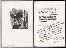 TITOV Signed BOOK Autograph Signature Soviet Space rare