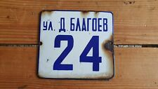 Vintage Bulgarian enamel house number 24 - enamel sign