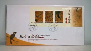 """TAIWAN Ancient Chinese Painting """"Three Friends & a Hundred Birds"""" (2012) FDC"""