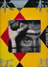 Takuya Kimura 'Takuya Kimura' Photo Collection Book