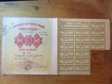 Scripophily 1940s Bulgaria  Share Certificate 100 Leva with coupons