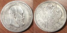 1894 Russia Rouble Coin Token of Imperial Russian Tsar Alexander III Not Silver