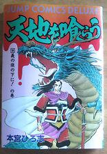 TENCHI WO KURAU 3 Manga Comic Book by Hiroshi Motomiya - Japanese Version - 1991